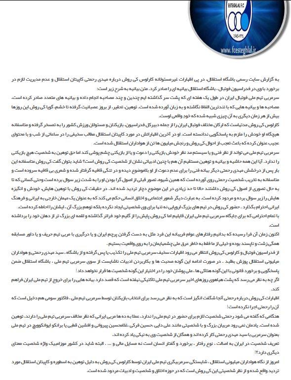 بیانیه شدیداللحن استقلال علیه کیروش + تصاویر