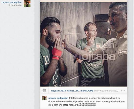 پیام احساسی ترین بازیکن پرسپولیس در واکنش به برکناری دایی + عکس