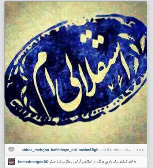 گزارشگر برنامه ۹۰ استقلالی بودنش را لو داد + عکس