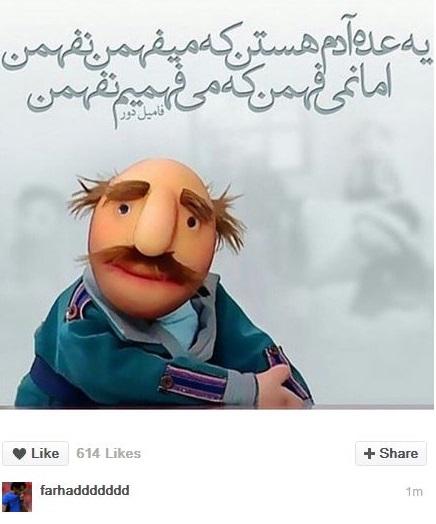 پست معنادار فرهاد مجیدی با استفاده از فامیل دور + عکس