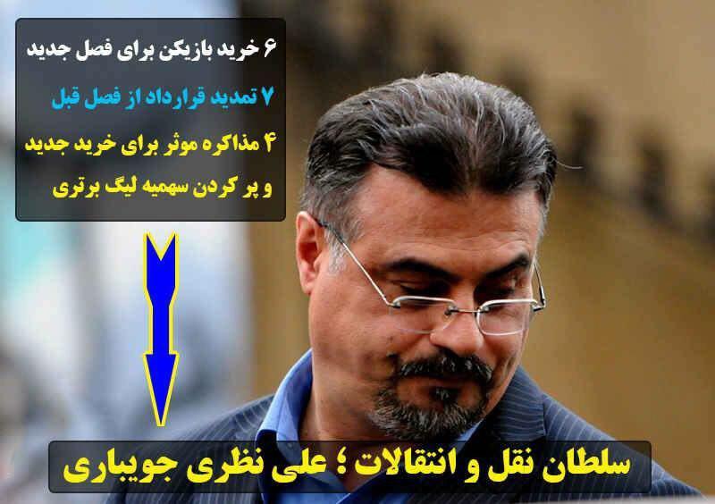 سلطان جدید نقل و انتقالات لیگ ایران + عکس