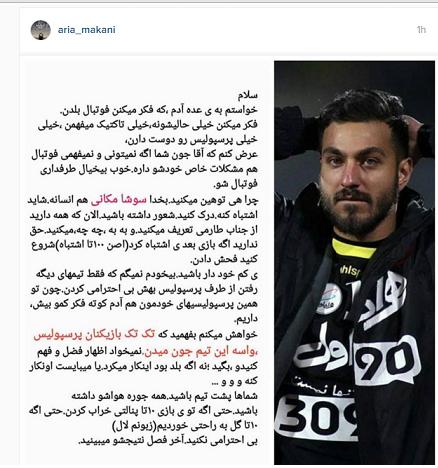 حمله شدید برادر سوشامکانی به هواداران پرسپولیس + عکس
