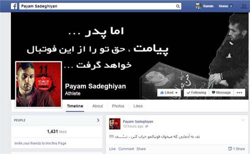 واکنش پیام صادقیان به انتشار متنی عجیب در صفحه اجتماعی منتسب به وی + عکس
