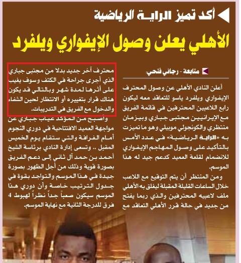 گاف بزرگ روزنامه قطری درباره مجتبی جباری + عکس