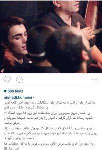 دفاع جانانه سید احمد خمینی از امیر قلعهنویی + عکس