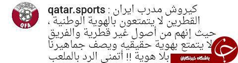 توهین رسانه های قطری به کارلوس کی روش + تصاویر