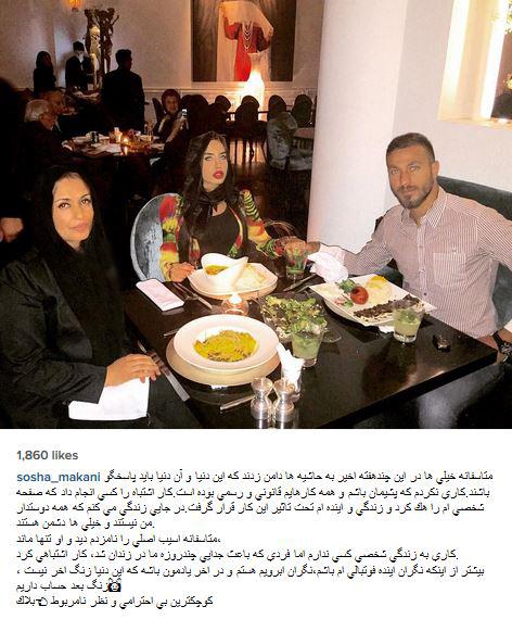 توضیحات سوشا مکانی با انتشار تصویری جدید از نامزدش + عکس