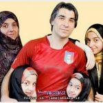 وحید شمسایی با همسر و دختران محجبهاش + عکس