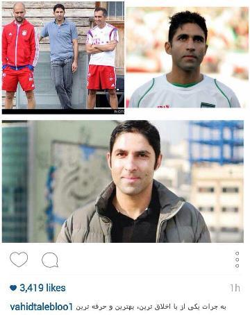 تبریک طالب لو به با اخلاقترین فوتبالیست ایران + عکس