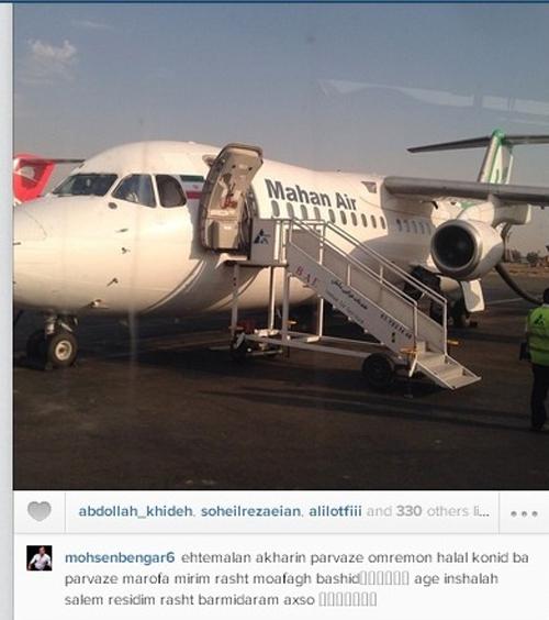 ترس جدی محسن بنگر از سفر با هواپیما + عکس