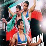 قهرمانی تیم ملی کشتی آزاد ایران |شکست آمریکا در کرمانشاه