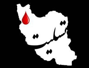 واکنش چهرههای سرشناس ورزشی به زلزله کرمانشاه