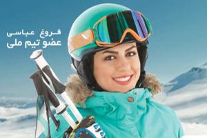 فروغ عباسی مشعل المپیک زمستانی را حمل کرد!