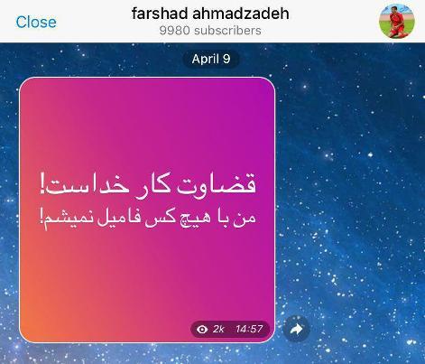 واکنش فرشاد احمدزاده به این شایعه