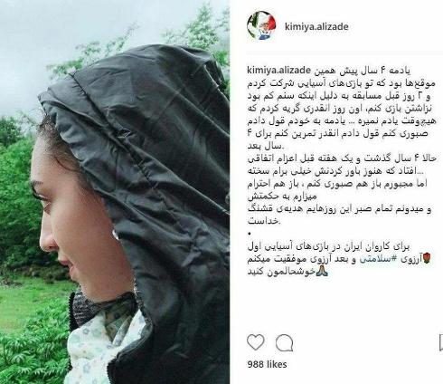کیمیا علیزاده بانوی ورزشکار