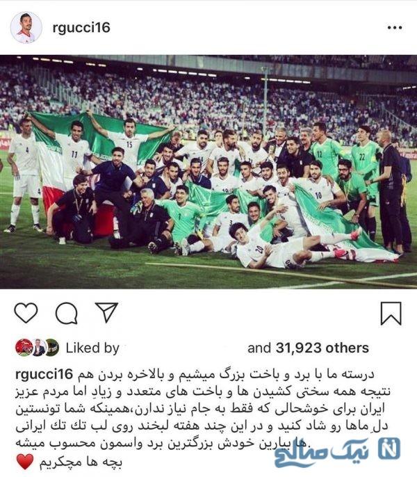 حذف تیم ملی فوتبال