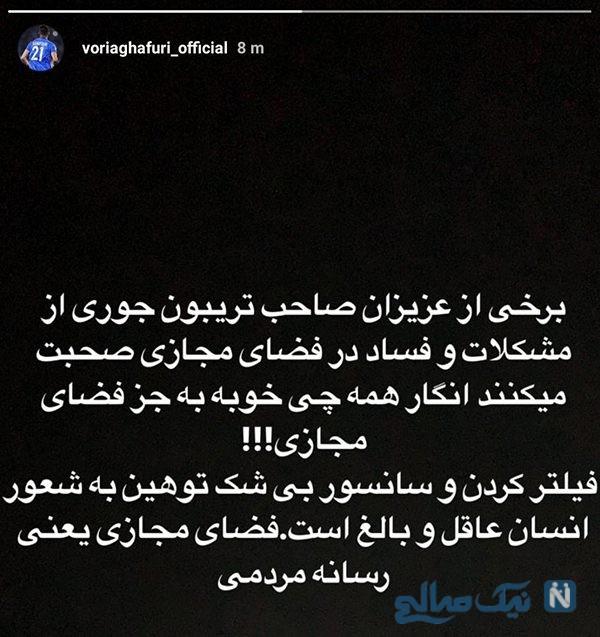 وریا غفوری بازیکن استقلال