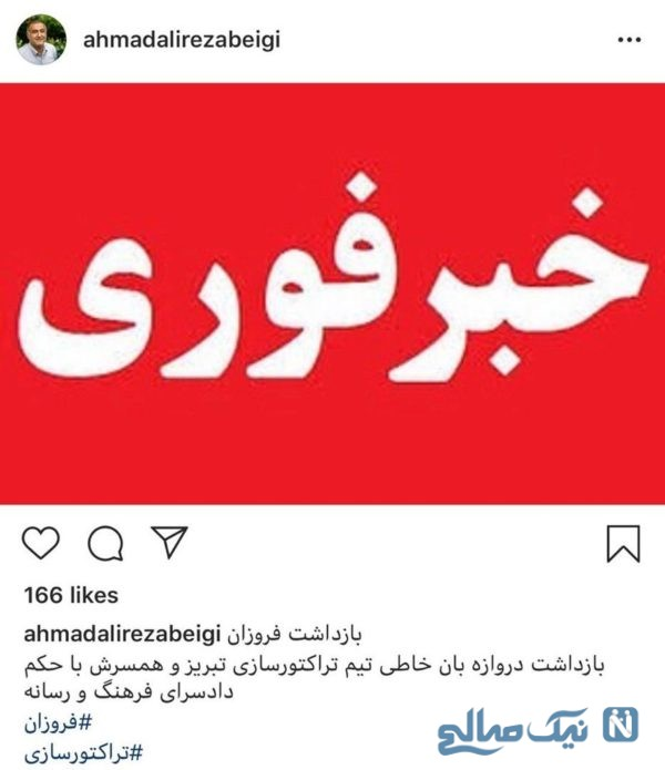دستگیری محسن فروزان