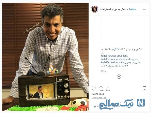 کیک تولد عادل فردوسی پور