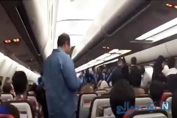 درگیری مسافران در هواپیما