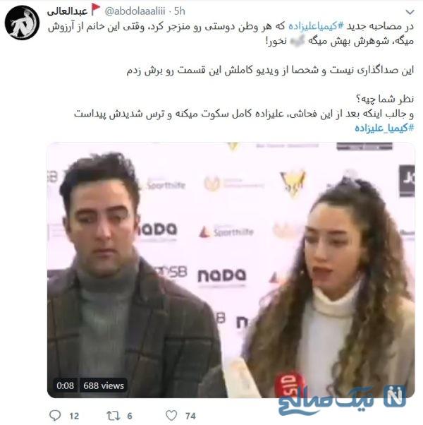 همسر کیمیا علیزاده
