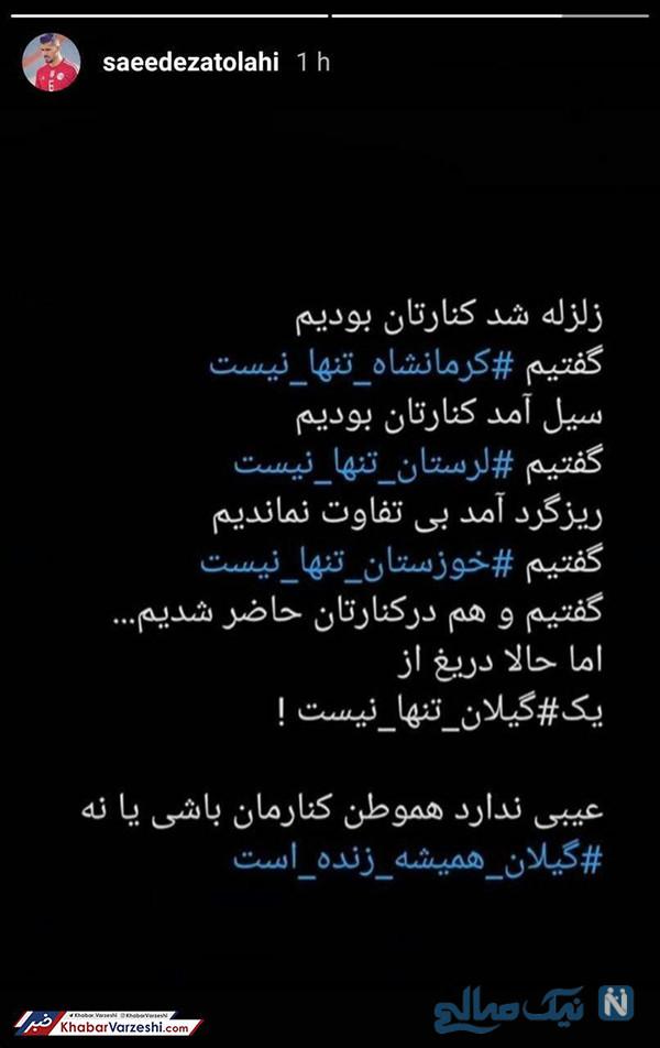 پیام سعید عزتاللهی