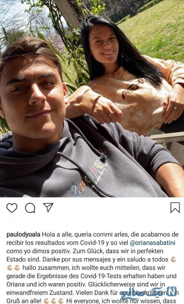 پائولو دیبالا و نامزدش