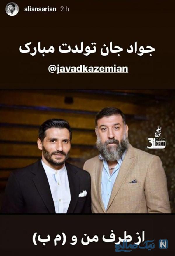 تولد جواد کاظمیان