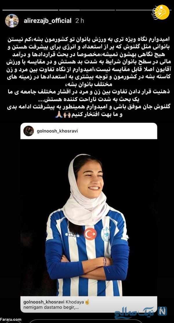 گلنوش خسروی نیمار ایرانی
