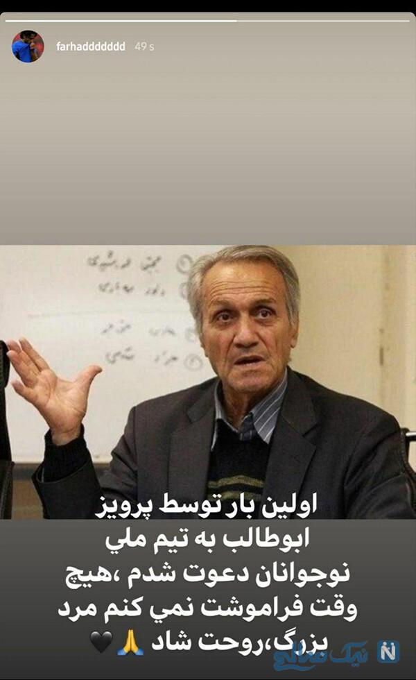 درگذشت پرویز ابوطالب