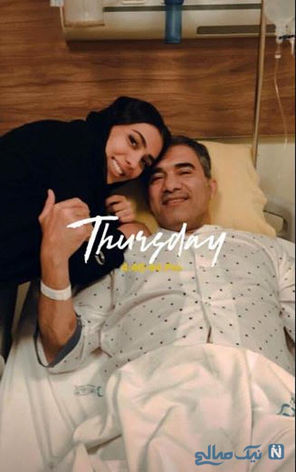 احمدرضا عابدزاده با دخترش