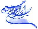 داستان جالب:رمز بسم الله…