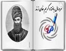 حکایت خواندنی مال باخته و کریم خان زند!