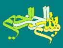 داستان جالب:رمز بسم الله…حتمابخوانید