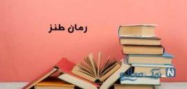 زندگی ، یک رمان طنز است!
