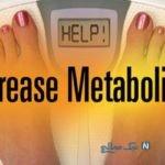 سوخت و ساز بدنتان را فوق العاده زیاد کنید