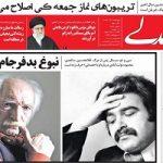 عناوین روزنامه های امروز ۹۶/۰۹/۰۲