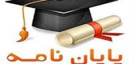 اخذ کارشناسی ارشد بدون ارائه پایاننامه!؟