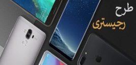 اجرای آخرین مرحله طرح رجیستری تلفن های همراه از امروز