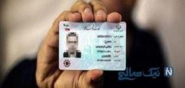 زمان ثبت نام کارت ملی هوشمند تمدید نخواهد شد!