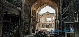 وضعیت بازار تبریز ۱۸ روز بعد از حادثه آتش سوزی+تصاویر