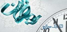 ساعت کاری ادارات دولتی در روزهای ۴ ام و ۸ ام خرداد تغییر کرد!
