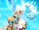 اس ام اس های زیبای تبریک عید قربان (عید ضحی)