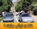 اس ام اس فقط یه ایرانی میتونه!