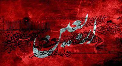 اس ام اس تسلیت اربعین حسینی ، چهل روز همراه با اسرای کربلا در غم سید الشهدائ