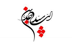 گلچینی از زیباترین جملات امام سجاد