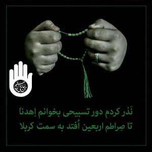 پیامک تسلیت اربعین حسینی ، همراه با زائرین قبر امام حسین (ع)