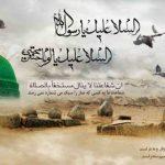 اس ام اس رحلت رسول اکرم و شهادت امام حسن مجتبی علیه السلام