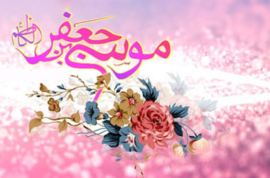 اس ام اس ولادت امام موسی کاظم علیه السلام ، امام هفتم شیعیان