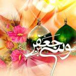 سخنان زیبای امام موسی کاظم (ع)، 10 حدیث زیبا برای محبان آن بزرگوار